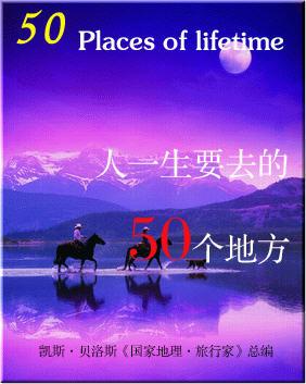 人一生要去的50个地方