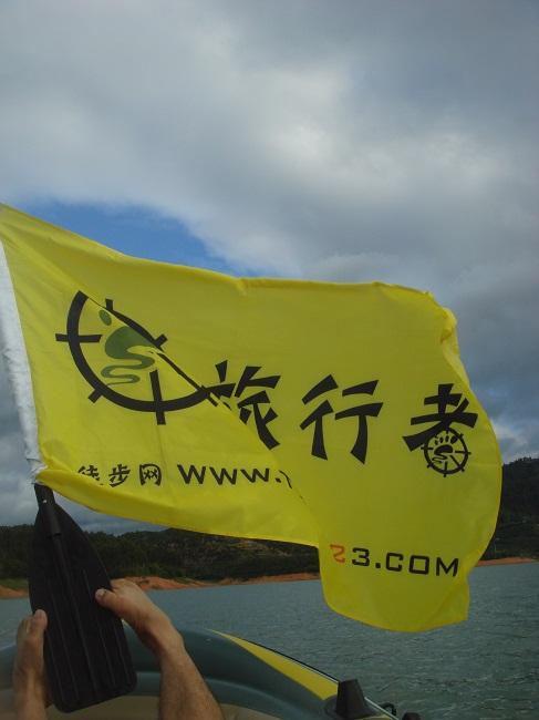旅行者队旗