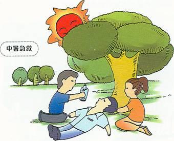 夏季户外防中暑经验