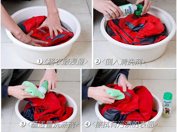 冲锋衣洗涤