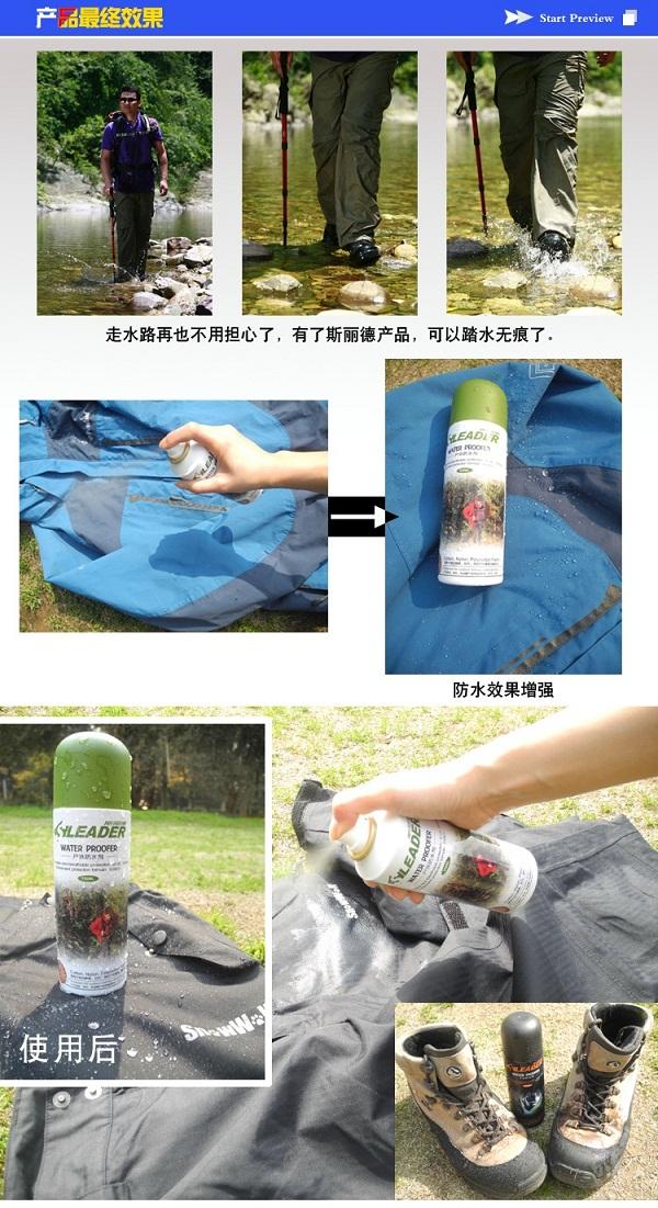 户外防水剂