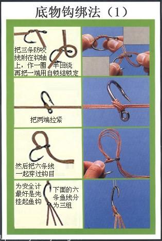 鱼钩的绑法