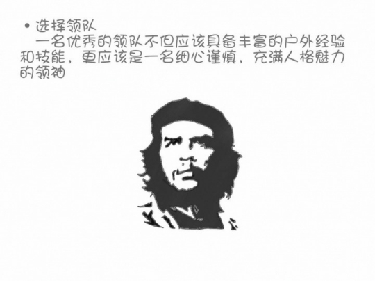 看漫画学户外(下)