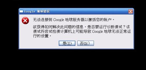 解决谷歌地球(Google Earth)无法连接服务器方法