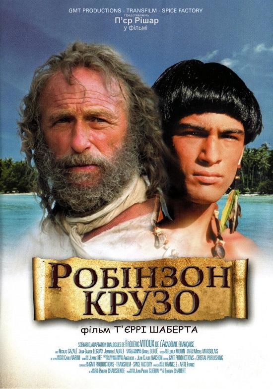 鲁宾逊漂流记 Robinson Crusoë (2003法国版)