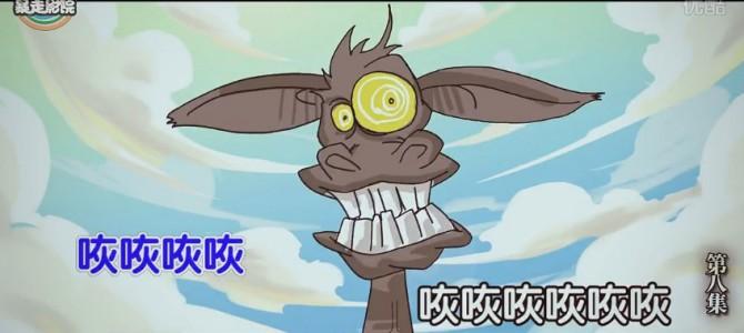 暴走漫画第二季:暴走语文课 08