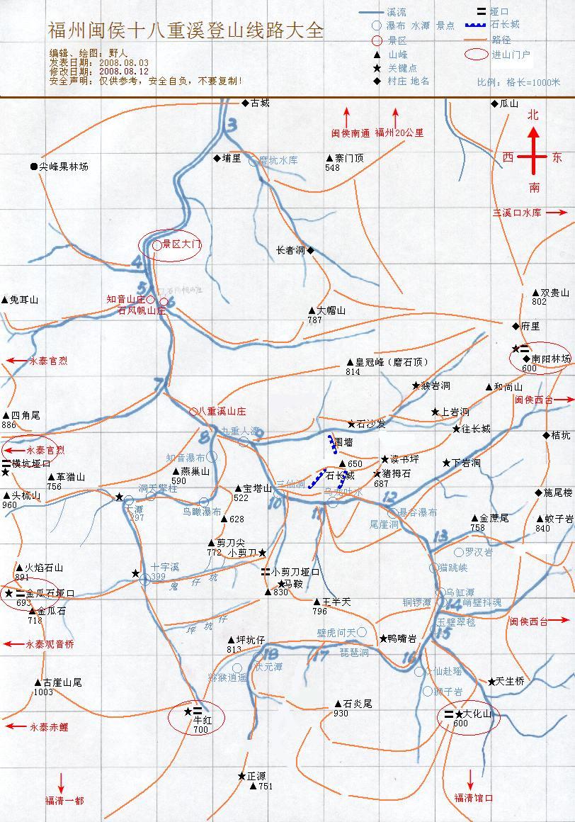福州闽侯十八重溪登山线路大全