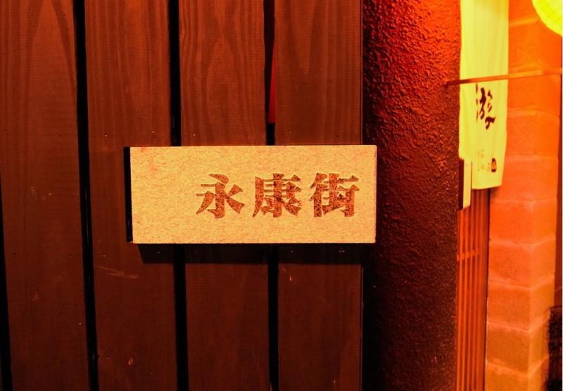 如果你到台湾,必须体验的101件事