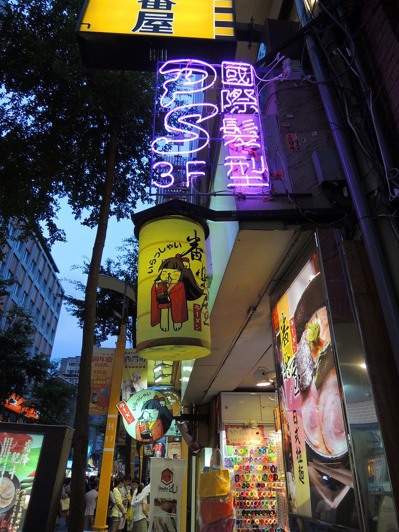 台北西门町街头