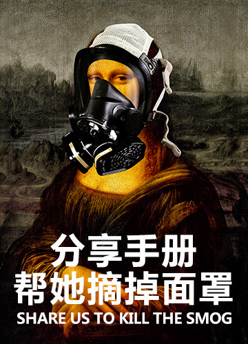 雾霾 带着防毒面具的蒙娜丽莎