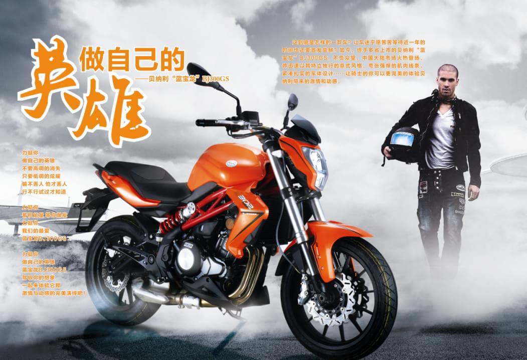 """钱江贝纳利""""蓝宝龙""""BJ300GS"""
