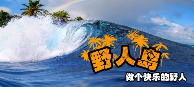 野人部落论坛:野人岛上线啦!