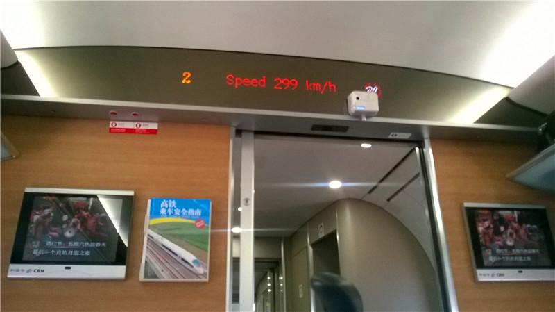 高铁时速300km/h