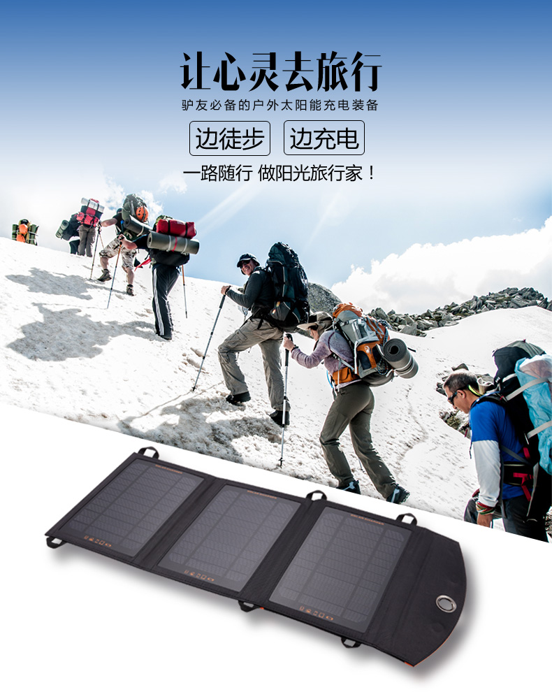太阳能充电器