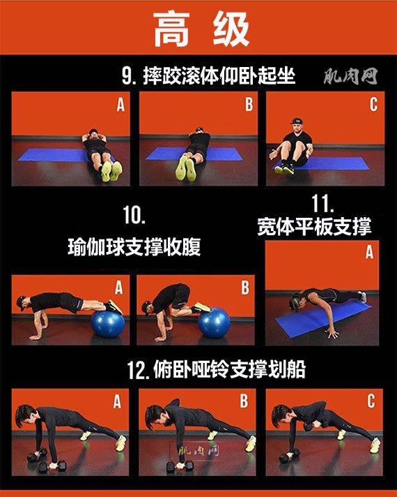 腹肌锻炼12式