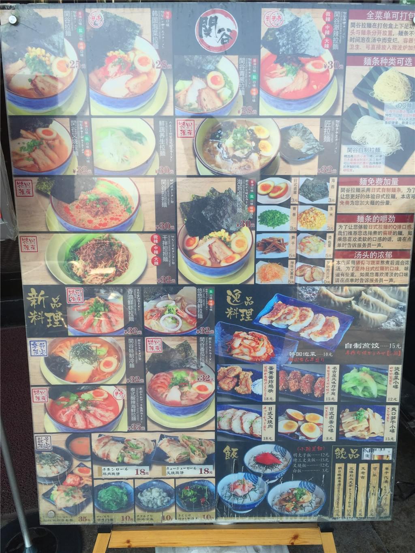 关谷日本料理