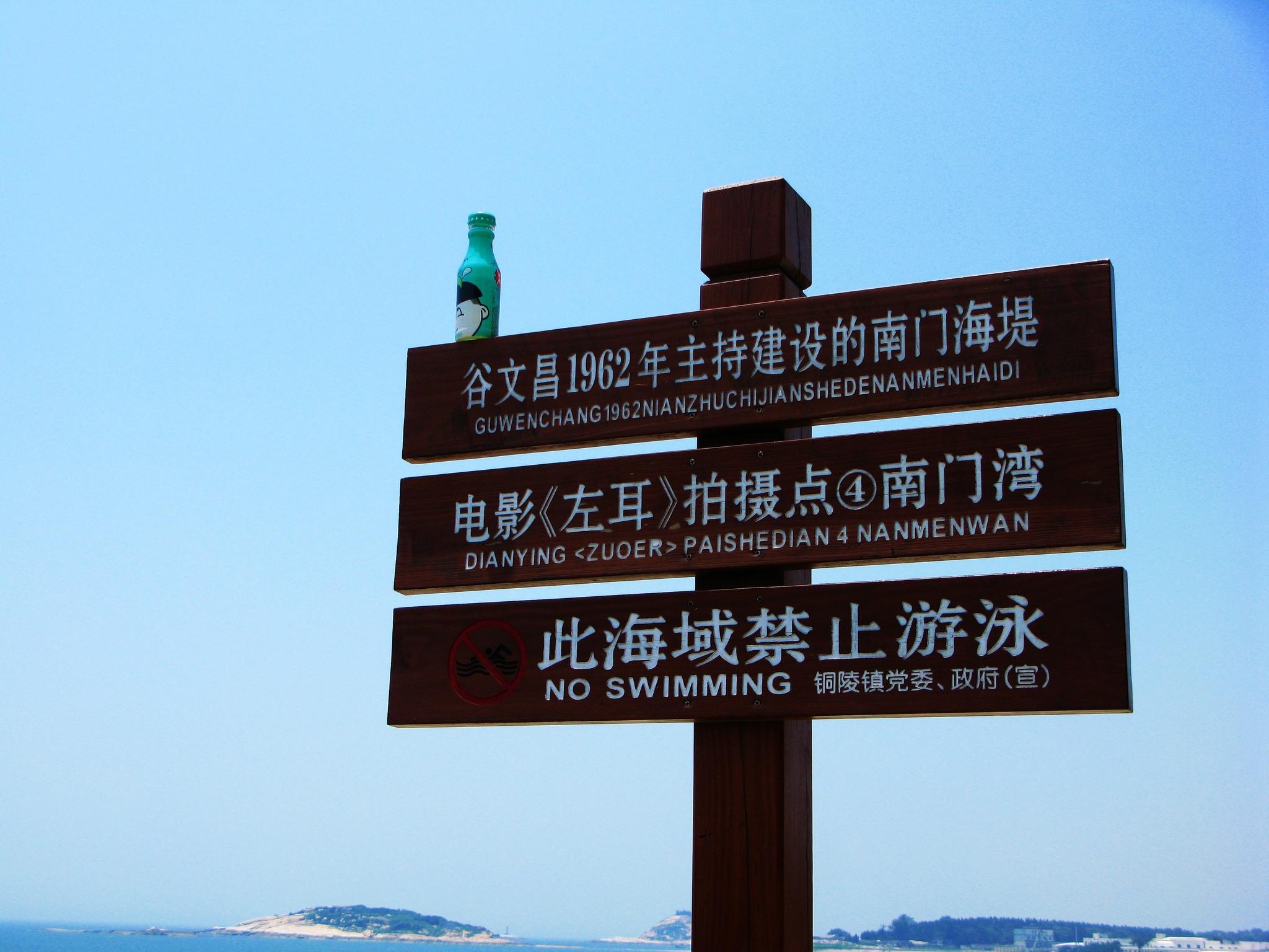 德化九仙山风景区→东山岛→泉州→莆田→永泰→闽清→古田 小管,烧卖