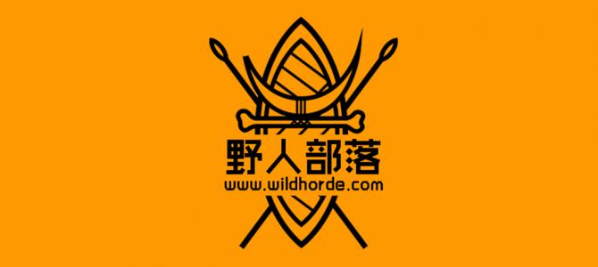 野人部落2016年活动锦集