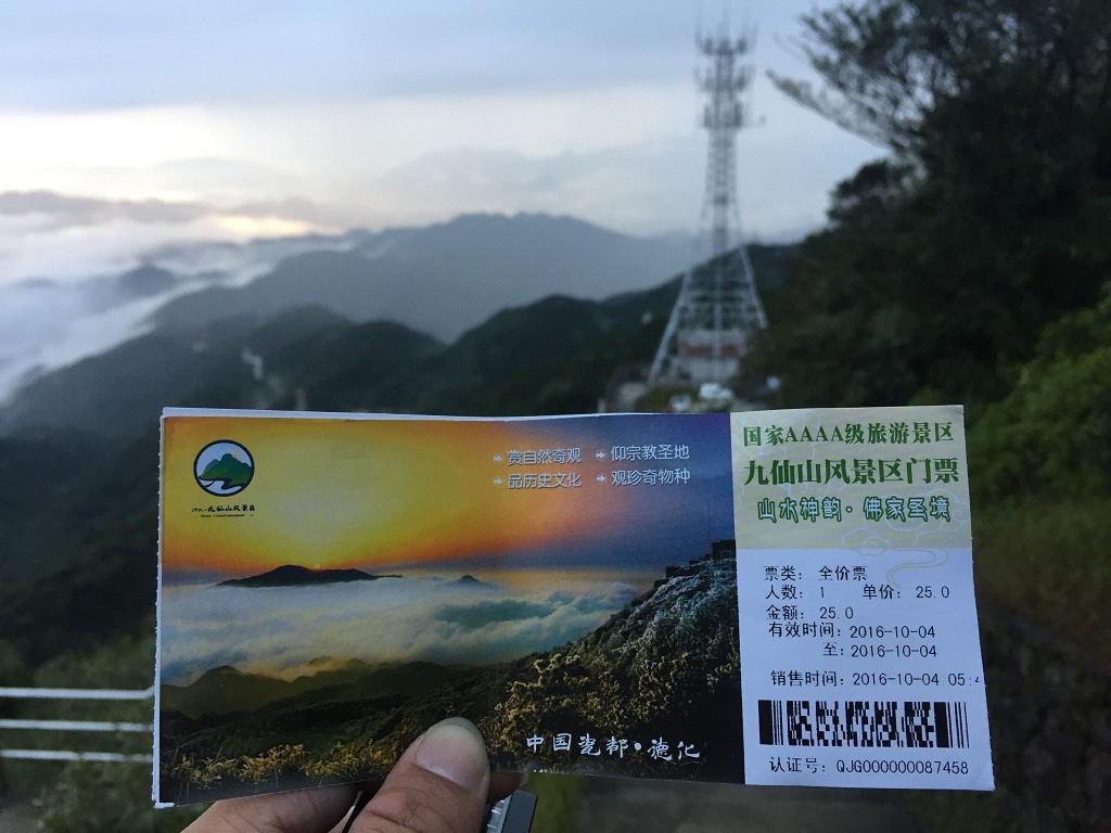 德化九仙山