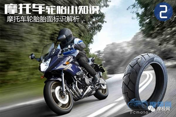 摩托车轮胎胎面常见标识全面解析