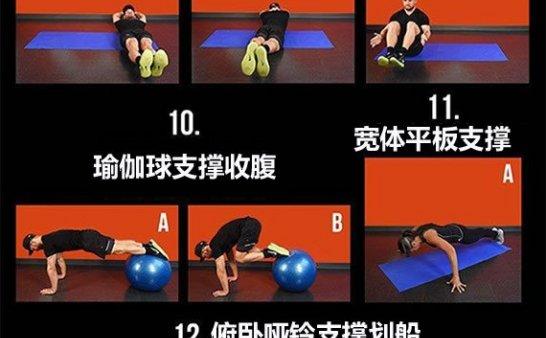 高难度自重腹肌12式 快来挑战!